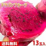 【送料無料】ベトナム産ドラゴンフルーツ赤肉腫13玉〜16玉入り(1箱)