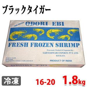 冷凍エビ(ブラックタイガー)無頭・殻つき 16-20サイズ 1.8kg