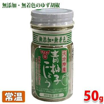大分特産 青柚子胡椒 50g
