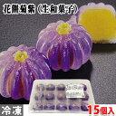 業務用和菓子 花餅菊紫 17g×15個入り(冷凍)