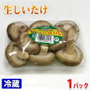 生鮮食品直送便で買える「徳島県産 生しいたけ 100gパック」の画像です。価格は248円になります。