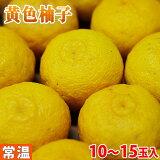徳島県産 黄色柚子(きいろゆず)優品 10〜15玉入り化粧箱(約1.3kg)