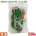 北陸産水稲米使用 よもぎ餅 360g(袋)