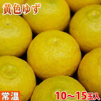 高知県産 黄色ゆず 10〜15玉入り 約1.3kg(化粧箱)
