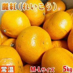 和歌山県産 麗紅(れいこう)秀品 M〜Lサイズ 5kg(箱)