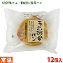 天然酵母パン (丹波黒豆抹茶) 12個入り (箱)