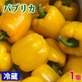 韓国産 パプリカ(黄色)M〜Lサイズ 1個