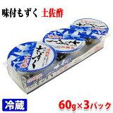 沖縄産 味付もずく 土佐酢(60g×3個パック)×12個入り/箱