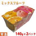 黄金の果実 国産ミックスフルーツinレモネード・ゼリー 140g×2個入パック