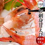 甘エビお刺身甘えび[1kg]本場北海道お徳用新鮮甘海老産直