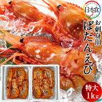 ボタンエビボタン海老お刺身ぼたんえび[特大・1kg]新鮮北海道大型牡丹海老格安産直