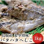 ハタハタへしこへしこ1kg鳥取県自家製真空冷凍酒の肴ぬか漬け一度は食べて頂きたい通販日本海【送料無料】