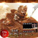 【送料無料】松阪牛カレー210g(1人前)×5箱松阪牛100%使用専門家が選んだ!家で食べられる地元の味絶対にハズさない!ご当地レトルト&インスタント