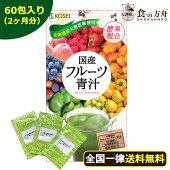 【フルーツ青汁:2ヶ月分】270g(3g×30包×3袋)青汁酵素ダイエット健康16種類のフルーツパウダーと105種類の野菜酵素国産ポイント消化送料無料