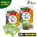 【送料無料】フルーツ青汁:2ヶ月分 180g(3g×60包)[ ギフト 青汁 酵素 ダイエット 健康