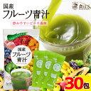 【送料無料】フルーツ青汁 1ヶ月分 90g(3g×30包)[