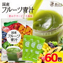 【送料無料】フルーツ青汁 2ヶ月分 180g(3g×60包)