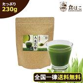 【送料無料】大容量有機大麦若葉230g[オーガニック有機JAS認証青汁粉末健康美容パウダー抹茶風味]