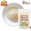 国内製造 おからパウダー 粗め 全粒 大豆100% [ 送料無料 おから ダイエット 健康 食物繊維