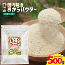 国内製造 おからパウダー 粗め 全粒 大豆100% [ 送料無料 おから ダイエ
