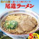 ラーメン 送料無料 北海道 5食セット 札幌熟成生麺 5種スープ食べ比べ ポッキリ 醤油 みそ 塩 1000円 ※スープがリニューアル!