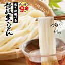 【送料無料】選べる ( 讃岐生うどん 9食:900g 定番麺...
