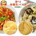 【送料無料】選べる 本格 生パスタ 8人前(800g) [食