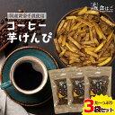 【送料無料】カフェ de 芋けん...