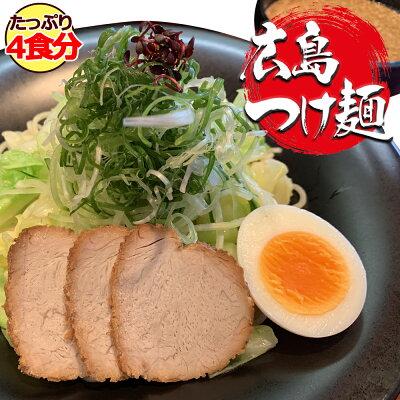 広島つけ麺 4食セット 唐辛子&ごま付