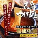 広島つけ麺 4食セット 唐辛子&ごま付 画像2