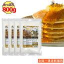 パンケーキミックス(アルミフリー) 800g (200g×4