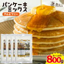 【送料無料】パンケーキミックス(アルミフリー) 800g (200g×4袋)[ 国内製造 製菓 ホットケーキミックス パンケーキ 製菓材料 料理 お菓子 ケーキ スコーン ふわふわ ポイント消化 ギフト]・・・