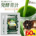 【送料無料】国産発酵青汁 約2カ月分 (3g×60包) [青