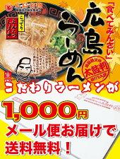 おウチでラーメン送料無料広島ラーメン