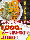 おウチでラーメン送料無料呉の冷麺