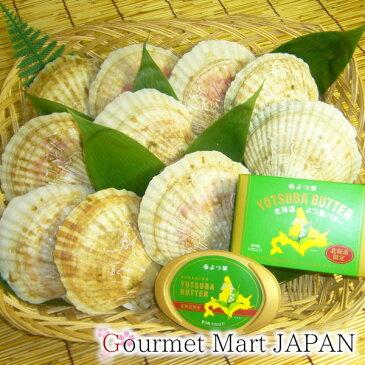 かにのマルマサ 北海道産 活帆立貝2kg よつ葉バター1個セット お取り寄せグルメ プレゼント ギフト