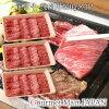 前沢牛焼肉用400g×3P[肩・もも]黒毛和牛牛匠おがたお取り寄せグルメ残暑見舞い残暑御見舞ギフト