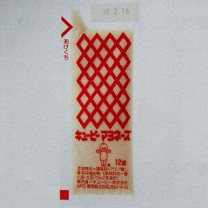 全国一律送料無料 キューピー マヨネーズ 小袋 12g×40個×10袋(計400個) ミニマヨネーズ お弁当給食用 業務用 箱売り