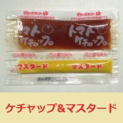 ケチャップマスタードペア 7.5g×200個×5袋(計1000個) チヨダ 小袋 ミニサイズ お弁当・給食用