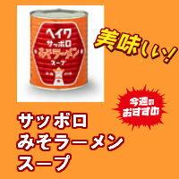 サッポロミソラーメンスープ 3.3kg(75食分)×1缶 平和