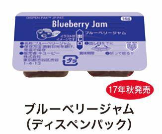 キユーピー ブルーベリージャム DP(ディスペンパック) 給食用 14g×400個(20個×20パック) 業務用 箱売り