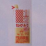 キューピー ハーフ ( マヨネーズ タイプ ドレッシング ) 10g×40個×4袋(160個) 小袋サイズ 弁当 給食 テイクアウト カロリー半分 業務用◆