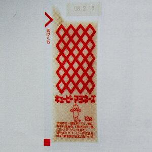 全国一律送料無料 キューピー マヨネーズ 小袋 12g×40個×1袋 ミニマヨネーズ お弁当給食用 業務用