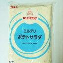 キユーピー ポテトサラダ エルデリ 1kg×6袋×1箱(計6kg) 業務用◇キューピー 冷蔵品