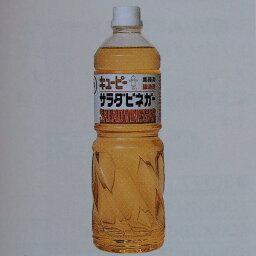 キューピー サラダ ビネガー 1L×6本×1箱 【お取り寄せ品】業務用◇