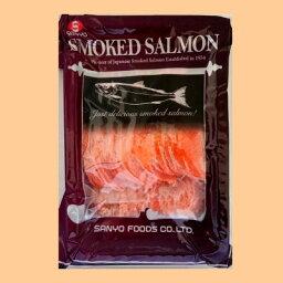 スモークサーモン スライス 500g×1パック 業務用◆三洋 サーモン クリスマス パーティ ケータリング 正月 最適品