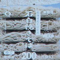 シマダヤ石臼挽きそば(冷凍)200g×20食×2箱(計40食)北海道産そば粉使用業務用箱売り