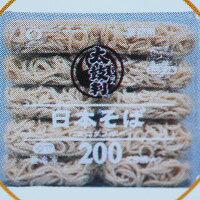 シマダヤ「太鼓判」日本そば(冷凍)200g×40食×1箱