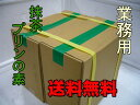 【送料無料】抹茶プリン(業務用プリンの素)送料無料商品ですが一部の地域...