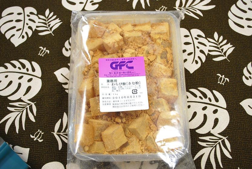 甘味・スイーツ>わらび餅 1